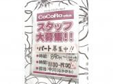 CoCoRo Plus(ココロプラス) MOMOテラス店