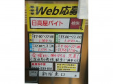 日高屋 新宿東口店