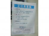 H・S Planning株式会社(佐々木電化センター)