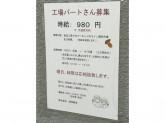 株式会社 前田商店 本社
