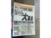 デイリーヤマザキ 岩本町和泉橋店