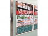 セブン-イレブン ハートインJR大阪駅桜橋口内店