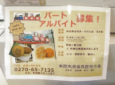 肉の駅 ららん藤岡店