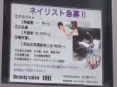Beauty salon IRIE(アイリー)
