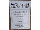 Jam Cafe(ジャム カフェ)