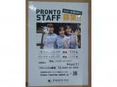 PRONTO(プロント) 小山駅店