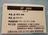 AMA(アーマ) 小山駅店