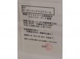 サーティワンアイスクリーム 成田ユアエルム店