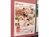 Can Do(キャンドゥ) 戸越銀座2号館