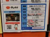 おひつごはん 四六時中 イオン成田店