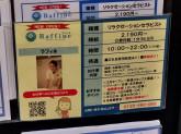 ラフィネ イオンモール成田店