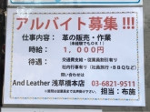 And Leather 浅草橋本店