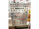 セブン-イレブン 福岡渡辺通西店