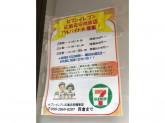 セブン-イレブン 広島元安橋東店