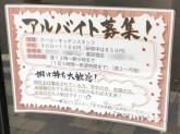 鍋焼らうめん ひさし薬研堀店