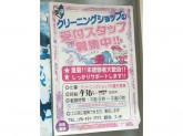 100円クリーニング コインズ 博多駅前3丁目店