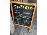 cafe alamode(カフェアラモード)