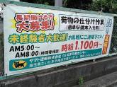 ヤマト運輸 さいたま文蔵センター