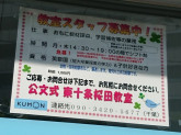 公文式 東十条桜田教室