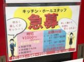鉄板居酒屋 大ちゃん 薬研堀店