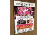 大衆酒場SOUR-YA(サワヤ)