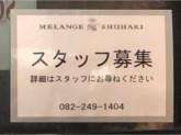 MELANGE De SHUHARI(メランジュ ドゥ シュハリ) 広島本通店