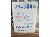 Cafe Gren Mist(カフェグレンミスト)