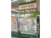 ローソンストア100 平針店