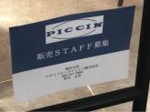 PICCIN(ピッチン) シャレオ広島店