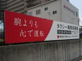 株式会社 日の丸リムジン 王子営業所
