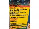 ジュピター 広島シャレオ店