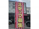 カラオケ&ビリヤードJOYJOY(ジョイジョイ) 名東 高針店