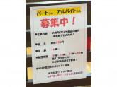寿司丸忠 リノアス八尾店
