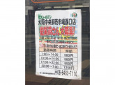 セブン-イレブン 大阪中央卸売市場西口店