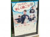 ファミリーマート 東大阪衣摺店