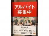 吉野家 荻窪北口店
