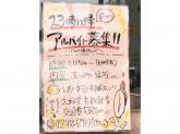 がブリチキン 名駅西口店