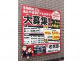 あみやき亭 名駅西店