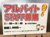 金沢ロイヤルカレー創 ラ・バーモささしま店