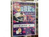 ファミリーマート 近鉄若江岩田駅前店