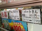 ローソンストア100 柴又駅前店