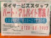 スマイルデイサービス 荻窪店