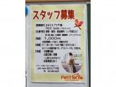 Petit tente(プチテンテ) ままともプラザ町田店