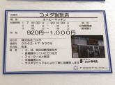 コメダ珈琲店 リソラ大府店