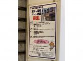 みずほ銀行三ノ輪支店 チャンスセンター