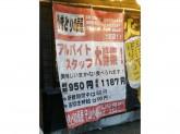 やきとりの扇屋 守山小幡店