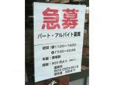 増田屋 新狭山店