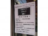 (有)東京フラワー