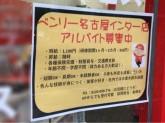 Benry(ベンリー) 名古屋インター店