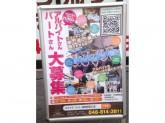 カレーハウス CoCo壱番屋 JR浦和駅西口店